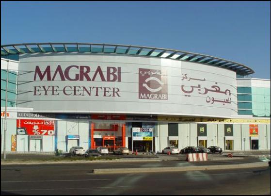 مركز مغربي للعيون شمال جدة مستشفيات مغربي