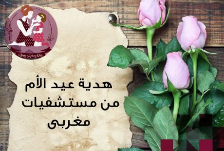 Egypt Mothers Day2