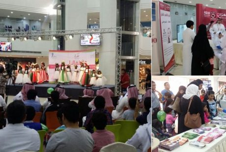 Free Screening at Dammam during the World Child Day