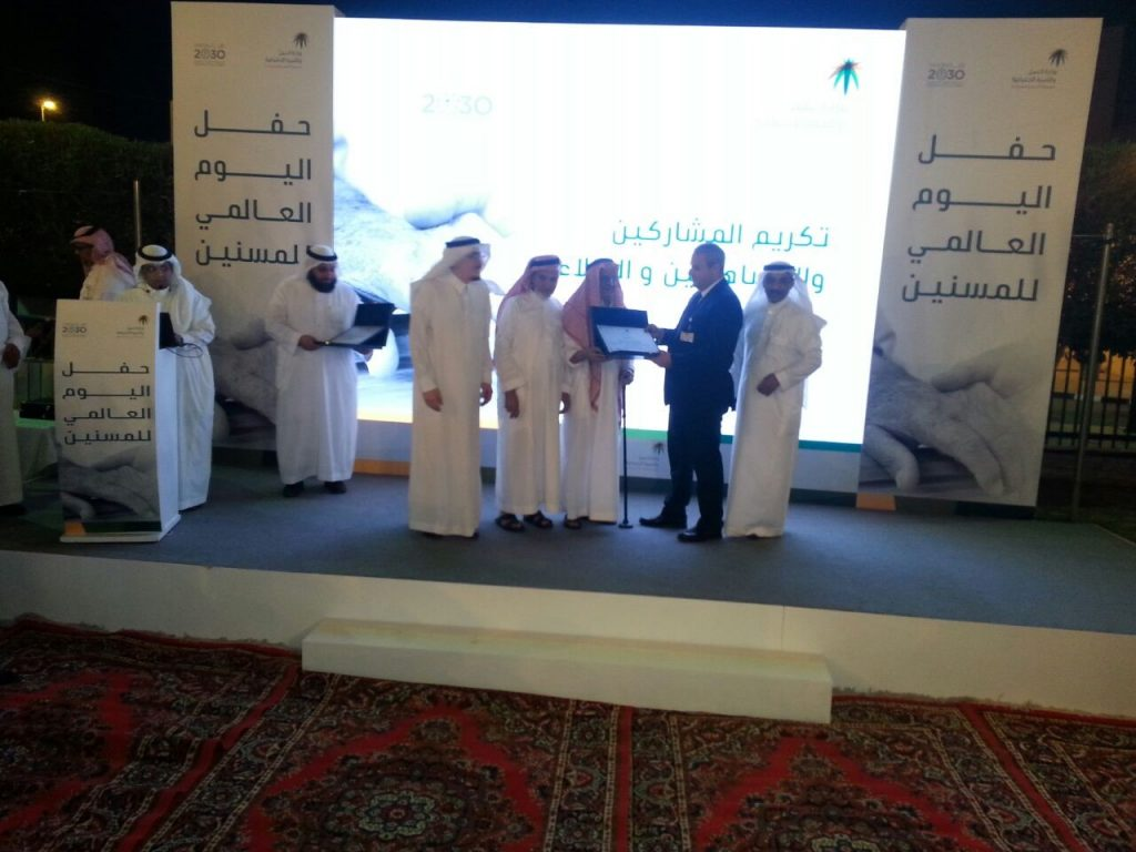 Minister of Labour  honors Magrabi