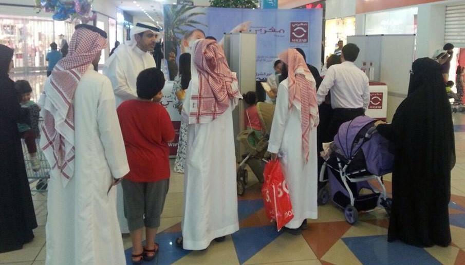 Magrabi participates in Riyadh Shopping and Entertainment Festival