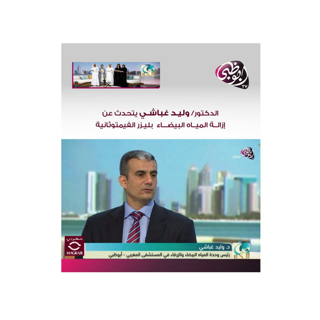 Dr. Walid Ghobashy Interview on Abu Dhabi TV