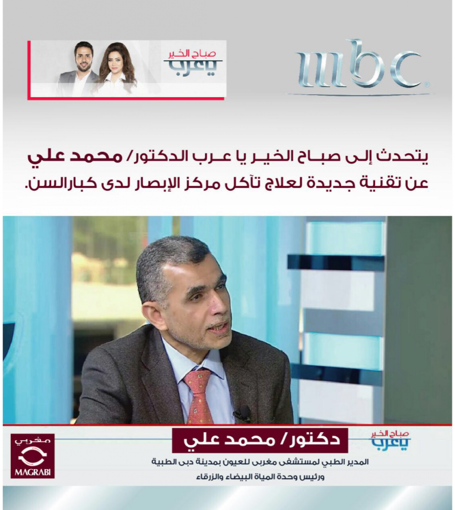Dr. Mohammed Aly Interview on MBC