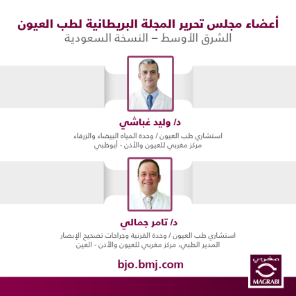 Magrabi congratulates Dr. Walid Ghobashy & Dr. Tamer Gamaly for being members of the editorial board of BJO