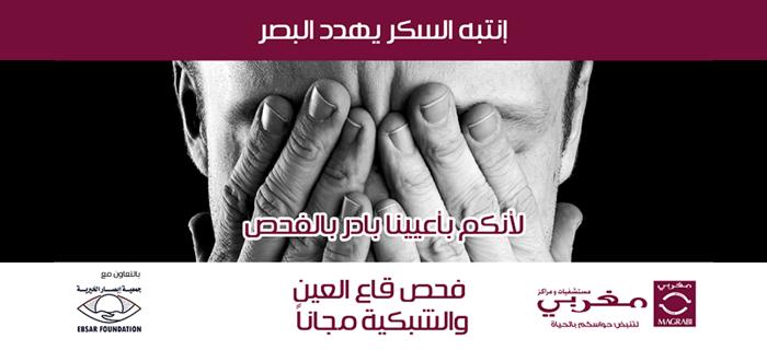 Free Eye Checkup Campaign for Diabetics