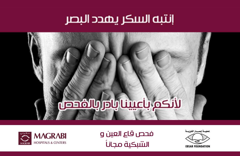 حملة فحص نظر وقاع العين مجاناً لمرضى السكري