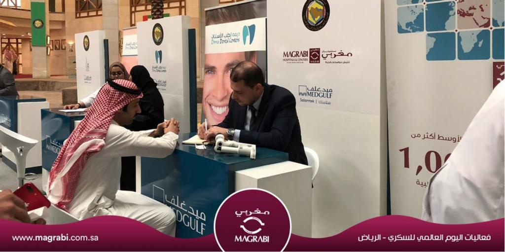 Magrabi celebrates world diabetes day