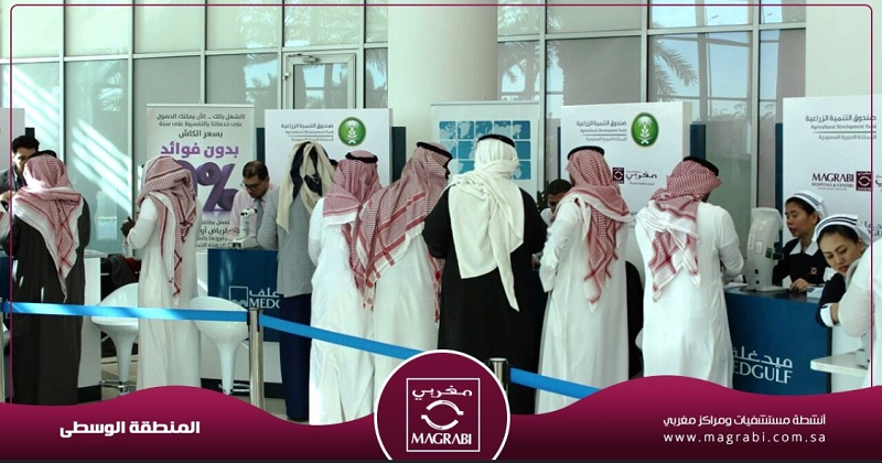 Magrabi Riyadh participates in the Medical Booth of the Agricultural Development Fund