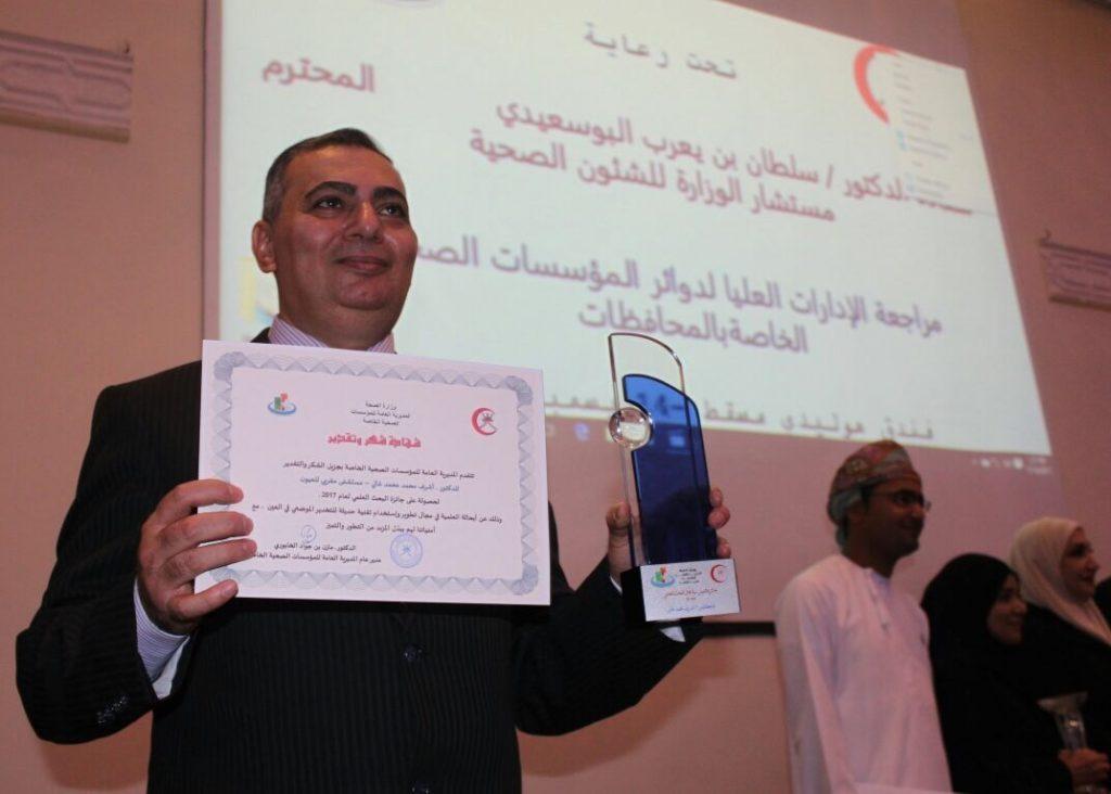 د. أشرف غالي يحصل على جائزة البحث العلمي بعمان