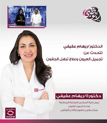 Dr. Reham Afifi Interview on Abu Dhabi TV