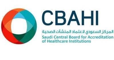 مستشفى مغربي – عسير يحصد شهادةالإعتماد  CBAHI