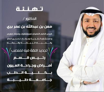 مغربي تُهنئ الدكتور/ معن البرّي