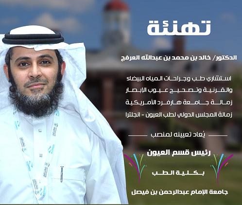 مغربي تُهنئ الدكتور/ خالد العرفج