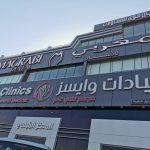 Magrabi Dental Center – Al Madina Al Monawara