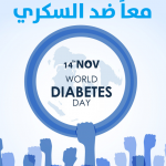 Magrabi Celebrates World Diabetes Day 2019 in its various branches