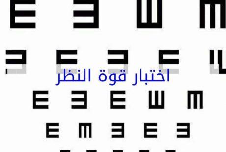 اختبار النظر عبر الانترنيت مستشفيات مغربي