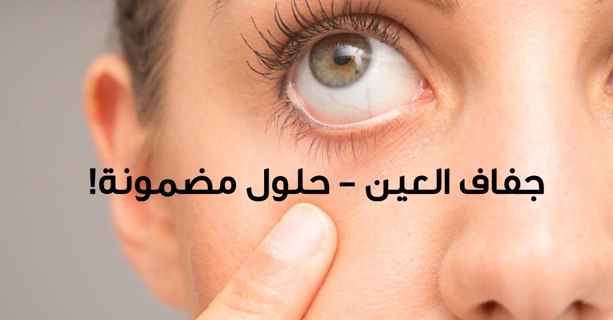تعرف على جفاف العين وعلاجه