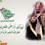 مغربي تحتفل باليوم الوطني السعودي الــ90
